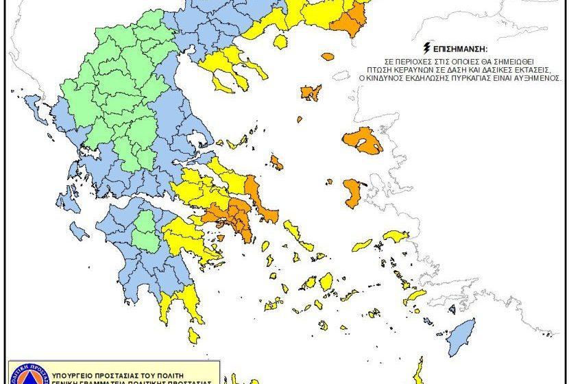 Υψηλός κίνδυνος πυρκαγιάς σε Αττική νότια Εύβοια και βορειοανατολικό Αιγαίο