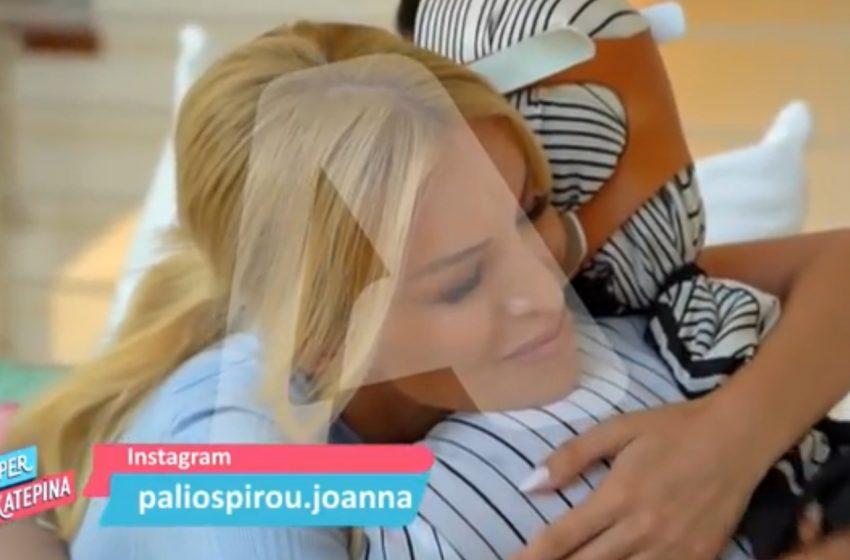 Η θερμή αγκαλιά της Κατερίνας Καινούργιου στην Ιωάννα Παλιοσπύρου (Vid)