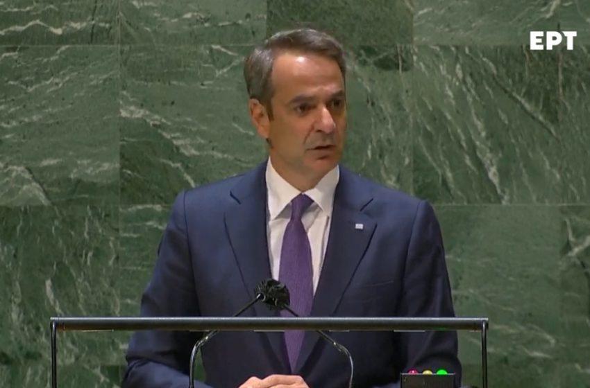 Ολοκληρώθηκε η ομιλία του Κυριάκου Μητσοτάκη στον ΟΗΕ