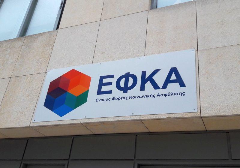 e-ΕΦΚΑ: Ρύθμιση ασφαλιστικών οφειλών 120 δόσεων έως τις 30/9