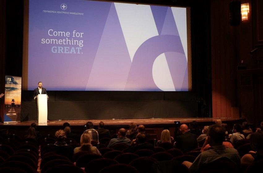 «Do Something GREAT» – Tο νέο τουριστικό σήμα και η νέα καμπάνια της Περιφέρειας Κεντρικής Μακεδονίας