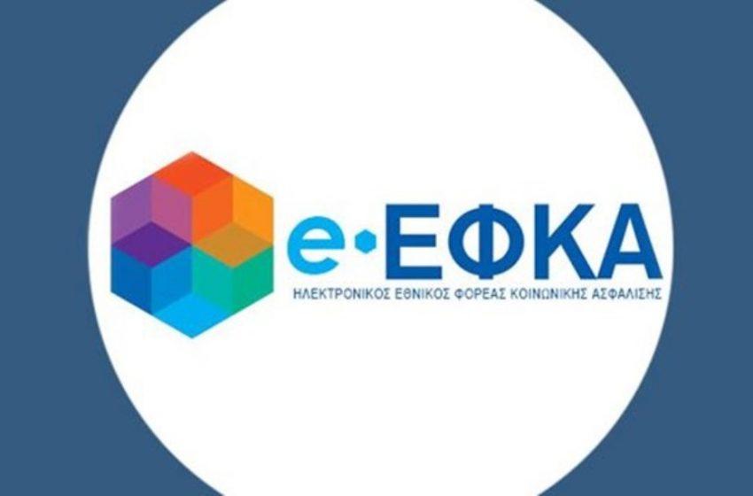 e-ΕΦΚΑ: Στα 1,7 εκατομμύρια τα ηλεκτρονικά ραντεβού – Μονιμοποίηση του μέτρου με απόφαση Χατζηδάκη