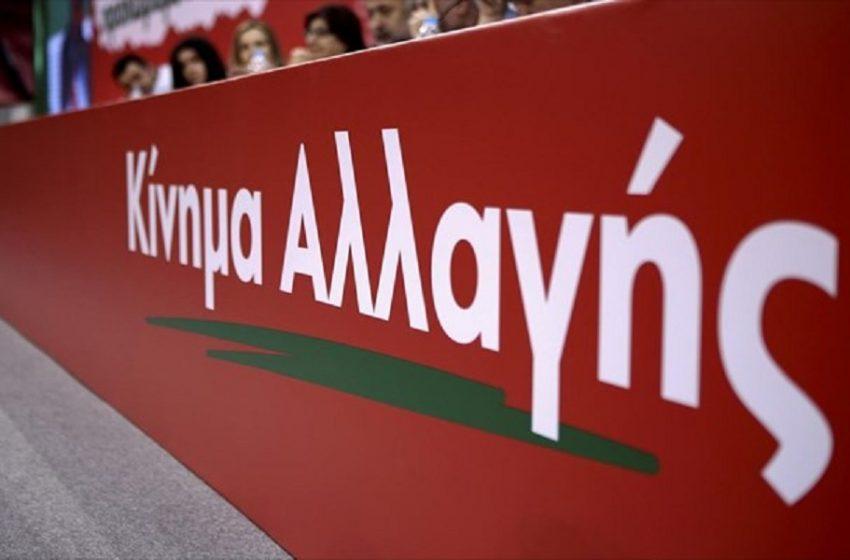 Στις 5 και 12 Δεκεμβρίου οι εκλογές για την ηγεσία του ΚΙΝΑΛ