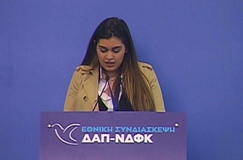 Για πρώτη φορά η ΔΑΠ-ΝΔΦΚ απέκτησε γυναίκα πρόεδρο- Ποια είναι η Κατερίνα Κορωνιά