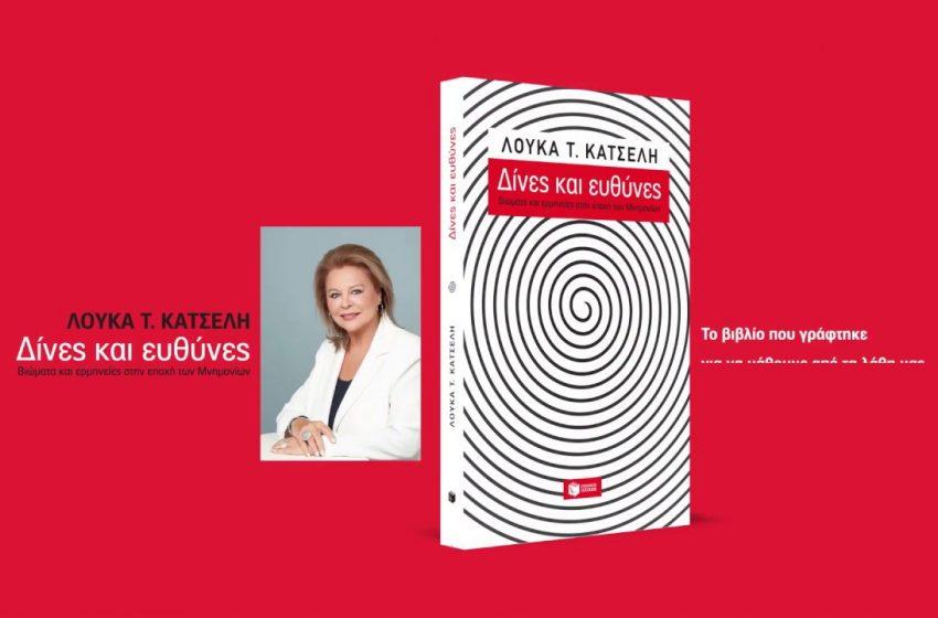 """Την Τετάρτη, η παρουσίαση του βιβλίου της Λούκας Κατσέλη """"Δίνες και ευθύνες"""""""
