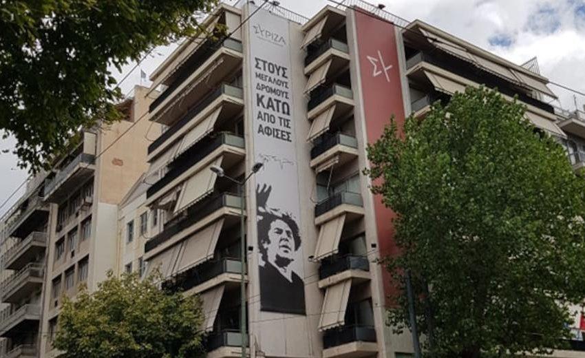 Με πανό στην Κουμουνδούρου αποχαιρετά τον Μίκη ο ΣΥΡΙΖΑ