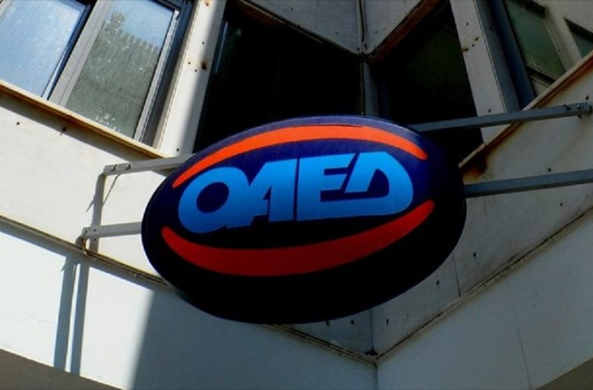 ΟΑΕΔ: Μέχρι αύριο οι αιτήσεις για το νέο πρόγραμμα επιδότησης εργασίας για 5.000 ανέργους 30 ετών και άνω