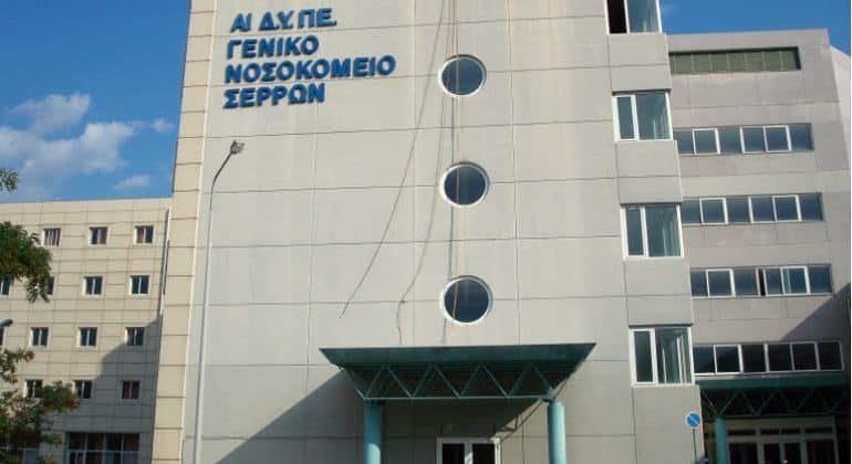 Ανεμβολίαστος  αναισθησιολόγος πήγε να αναλάβει καθήκοντα στις Σέρρες, αλλά μπήκε σε αναστολή