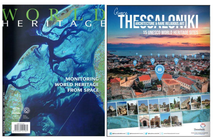 Η Θεσσαλονίκη στο World Heritage