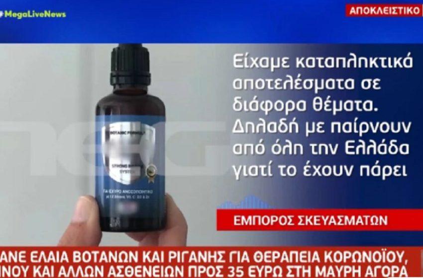 Μαντζούνια με… έγκριση (;) του ΕΟΦ για θεραπεία κοροναϊού και καρκίνου – Τι απαντάει ο πρόεδρος του Οργανισμού  (vid)
