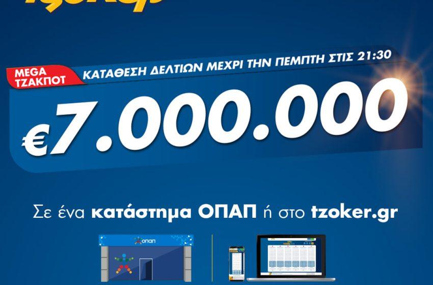 Mega τζακποτ στο ΤΖΟΚΕΡ: 7 εκατ. ευρώ σε καταστήματα ΟΠΑΠ και tzoker.gr