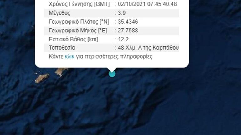 Σεισμός 3,9 Ρίχτερ ανοιχτά της Καρπάθου