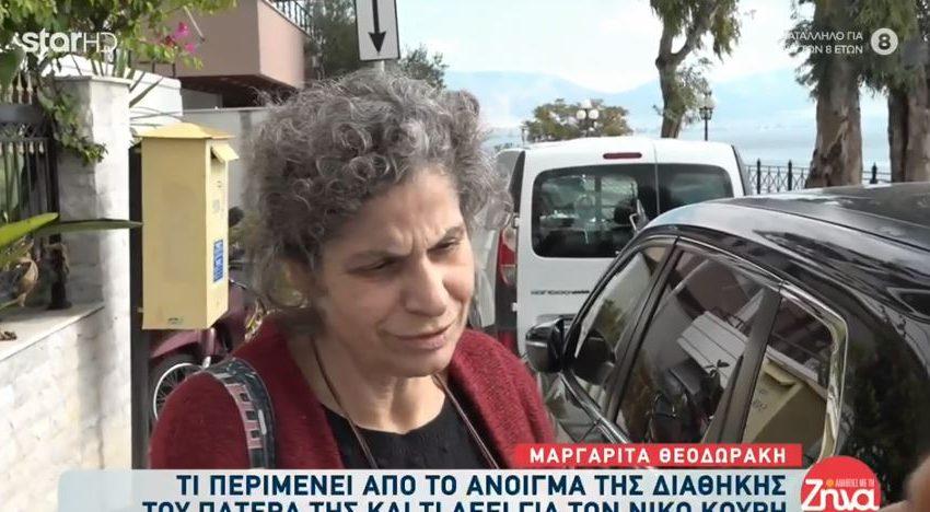 """""""Δεν περιμένουμε εκπλήξεις"""" λέει η Μαργαρίτα Θεοδωράκη για τη διαθήκη"""