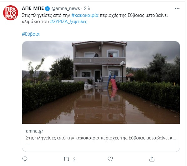 Το ΑΠΕ έβαλε τη συντάκτρια να ζητήσει συγγνώμη για το hastag #syriza_xeftiles