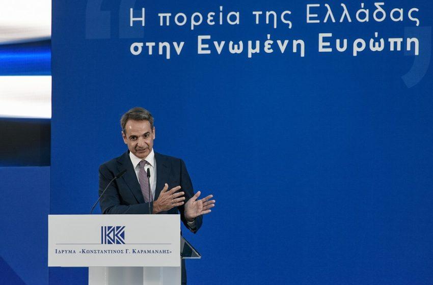 """Mητσοτάκης στο Ίδρυμα """"Κωνσταντίνος Καραμανλής"""": Η Ελλάδα μεριμνά για τα σύνορά της"""