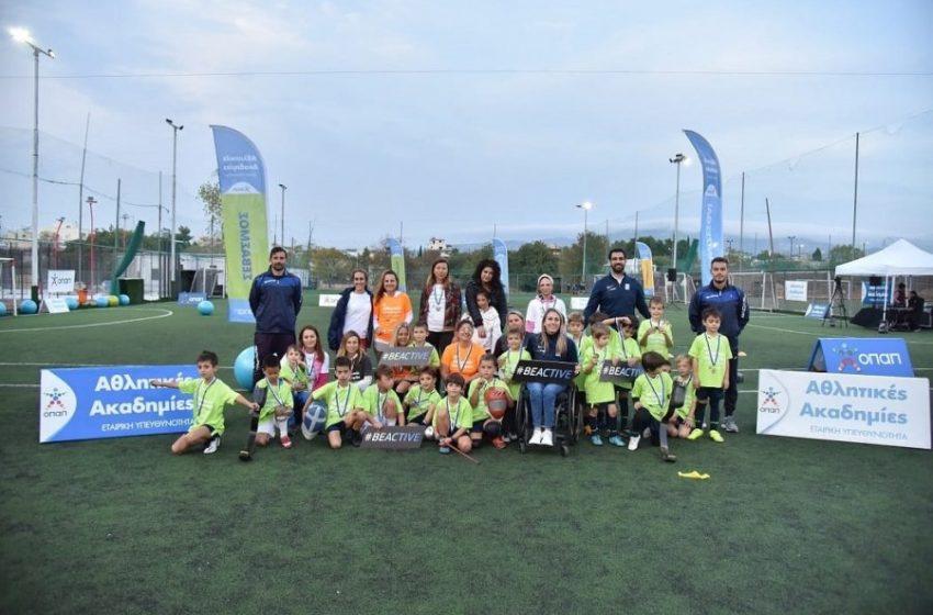 Οι Αθλητικές Ακαδημίες ΟΠΑΠ γιόρτασαν την Ευρωπαϊκή Εβδομάδα Αθλητισμού #ΒeActive –  Αγώνες, παιχνίδια και βιωματικές δράσεις για 5.000 παιδιά, γονείς και προπονητές