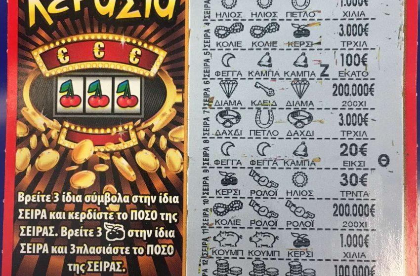 ΣΚΡΑΤΣ: Κέρδη άνω των 10 εκατ. ευρώ τον Σεπτέμβριο – Τυχερός παίκτης στο Κερατσίνι κέρδισε 100.000 ευρώ