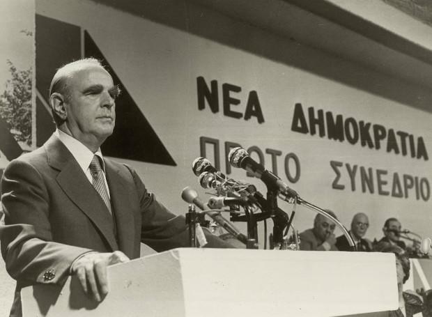 47 χρόνια Νέα Δημοκρατία: Οι σταθμοί και τα πρόσωπα