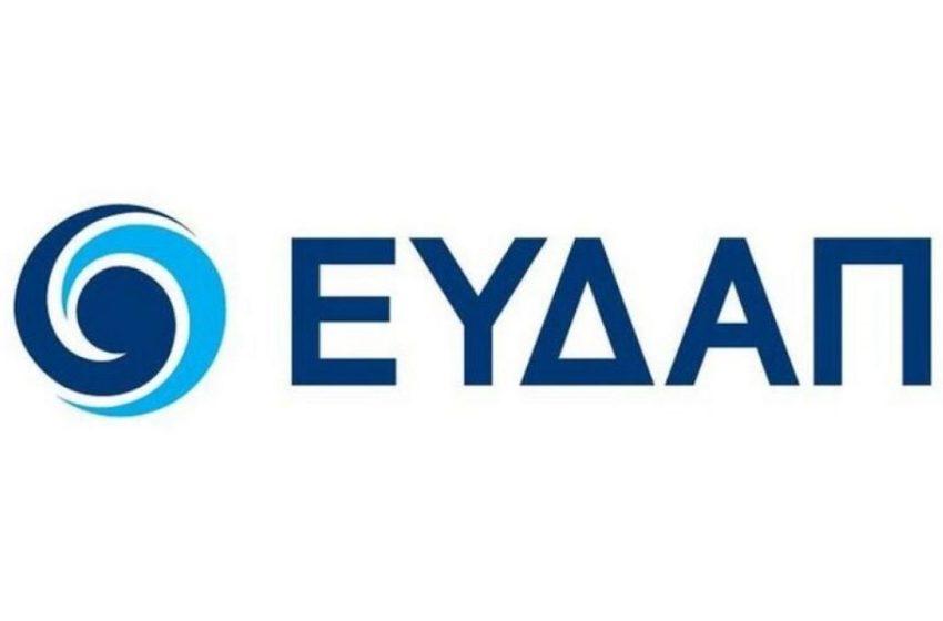 Η νέα εφαρμογή EYDAPP είναι εδώ, με τις πιο σύγχρονες λειτουργίες!