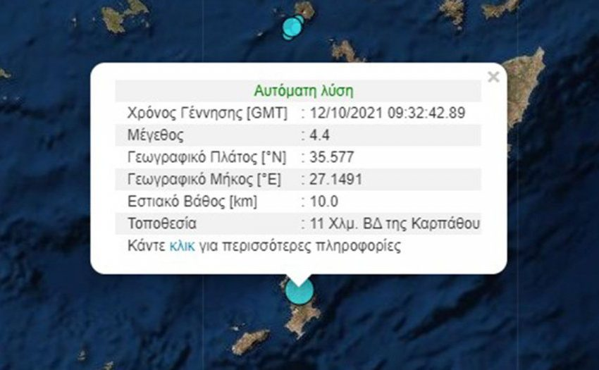 Σεισμός και στην Κάρπαθο, αισθητός στη Ρόδο