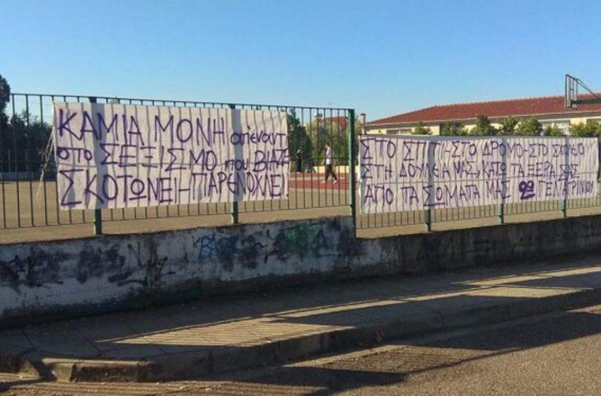 """Αγρίνιο – Σχολική κατάληψη: """"Κάτω τα ξερά σας από τα σώματά μας"""""""