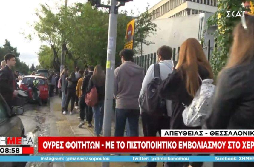 Μεγάλες ουρές και αναμονή φοιτητών για την είσοδο στο ΠΑΜΑΚ